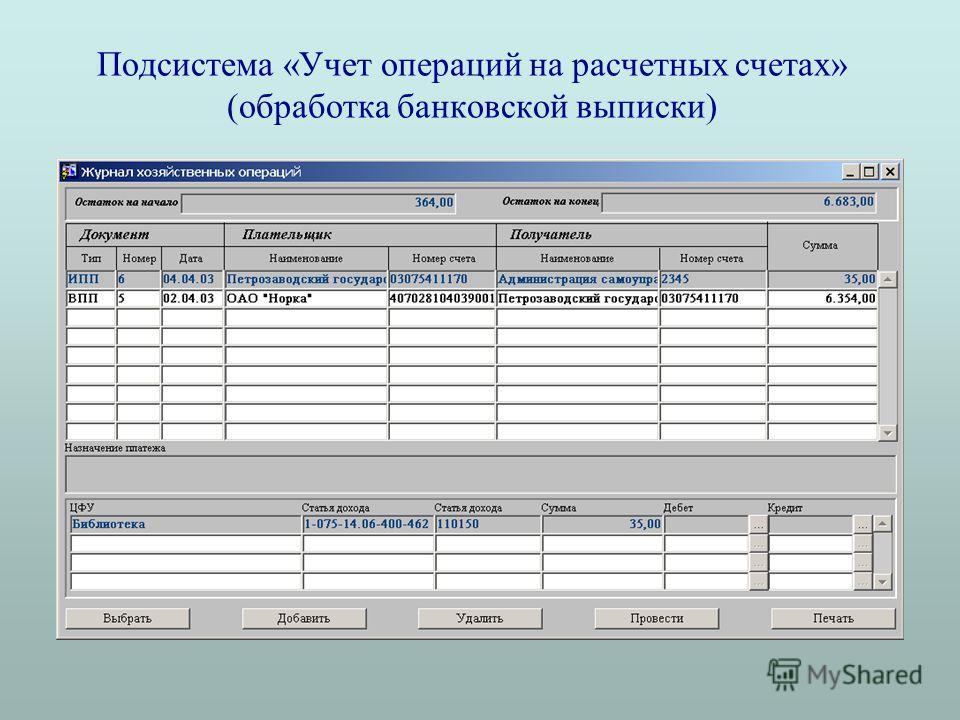 Подсистема «Учет операций на расчетных счетах» (обработка банковской выписки)