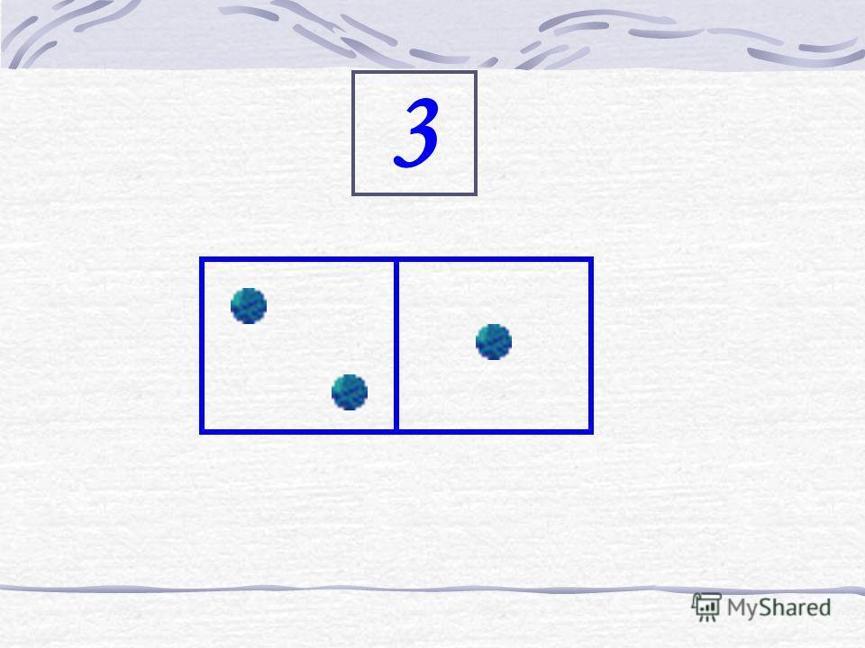 1 1+1 2+1 3 Подбери для каждого мешка подходящую запись. 1+2 2