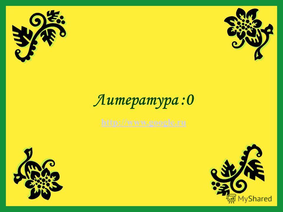 Литература :0 http://www.google.ru