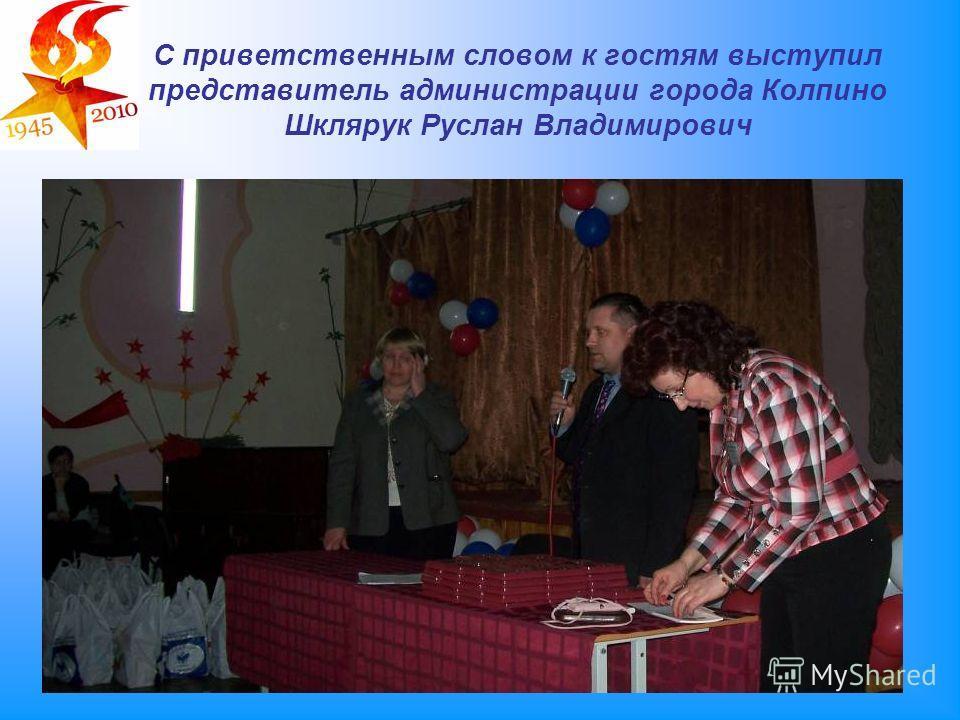 С приветственным словом к гостям выступил представитель администрации города Колпино Шклярук Руслан Владимирович