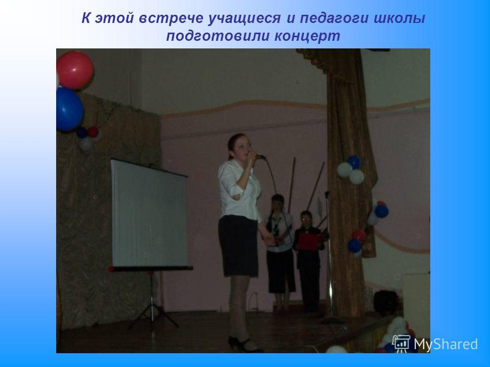 К этой встрече учащиеся и педагоги школы подготовили концерт