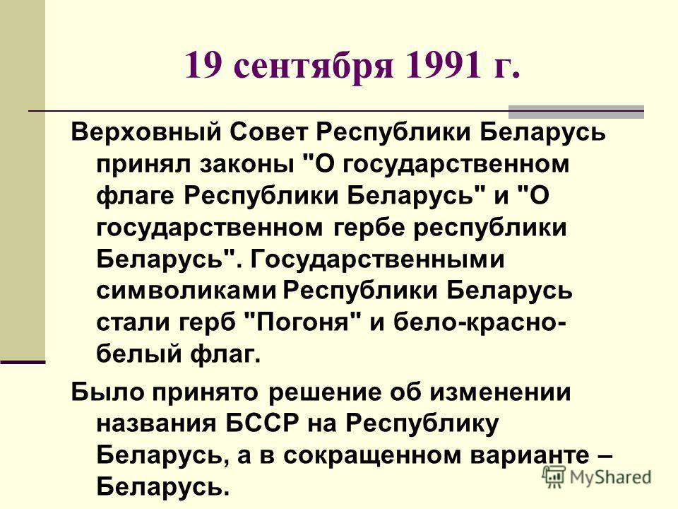 19 сентября 1991 г. Верховный Совет Республики Беларусь принял законы