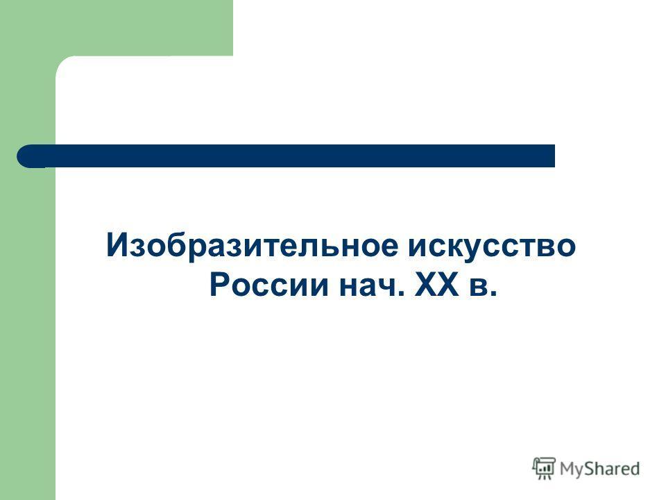 Изобразительное искусство России нач. XX в.