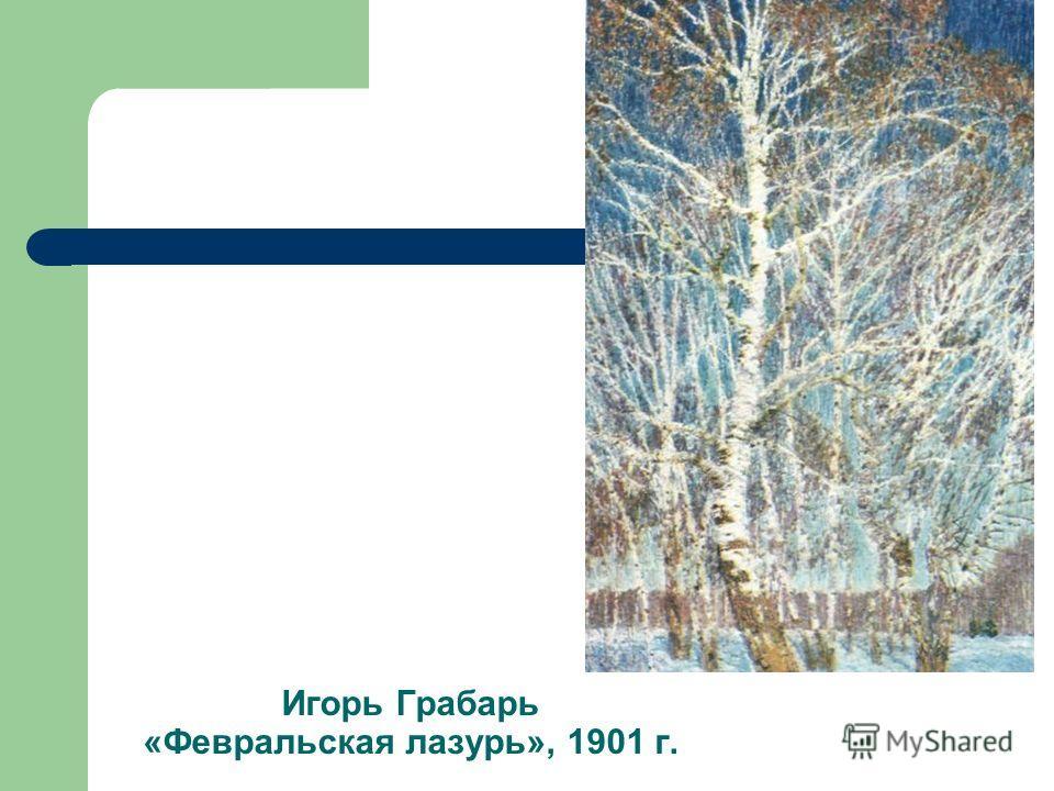 Игорь Грабарь «Февральская лазурь», 1901 г.