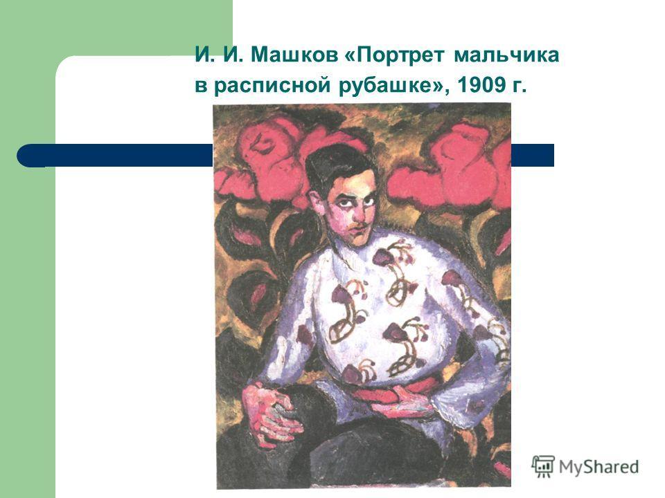 И. И. Машков «Портрет мальчика в расписной рубашке», 1909 г.