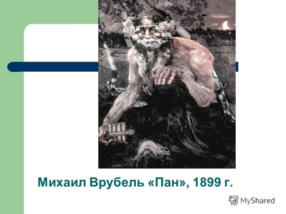 Михаил Врубель «Пан», 1899 г.