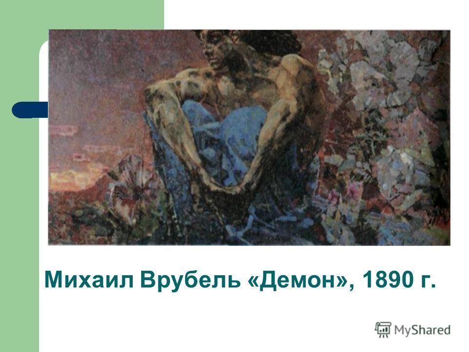 Михаил Врубель «Демон», 1890 г.