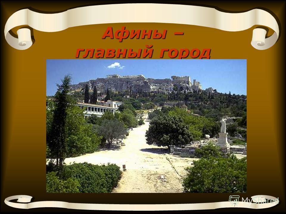 7 Афины – главный город Аттики
