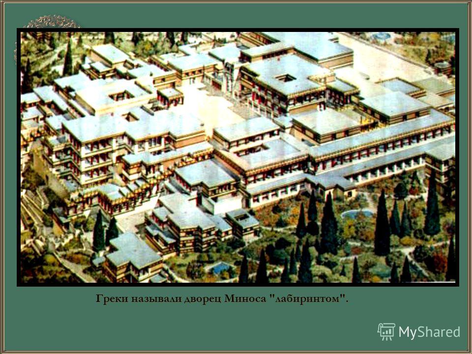 Греки называли дворец Миноса лабиринтом.