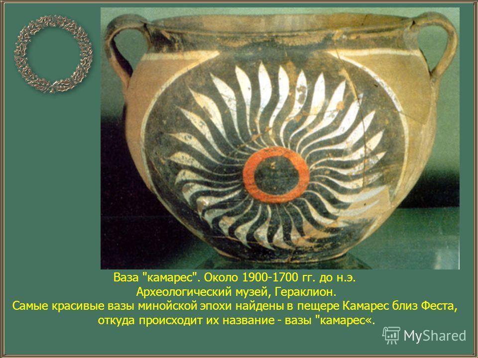 Ваза камарес. Около 1900-1700 гг. до н.э. Археологический музей, Гераклион. Самые красивые вазы минойской эпохи найдены в пещере Камарес близ Феста, откуда происходит их название - вазы камарес«.