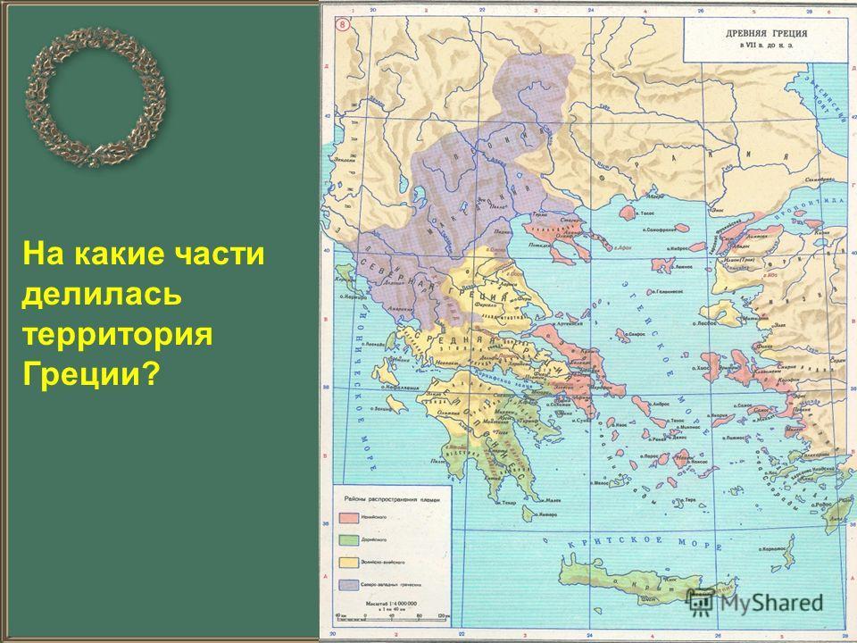 На какие части делилась территория Греции?