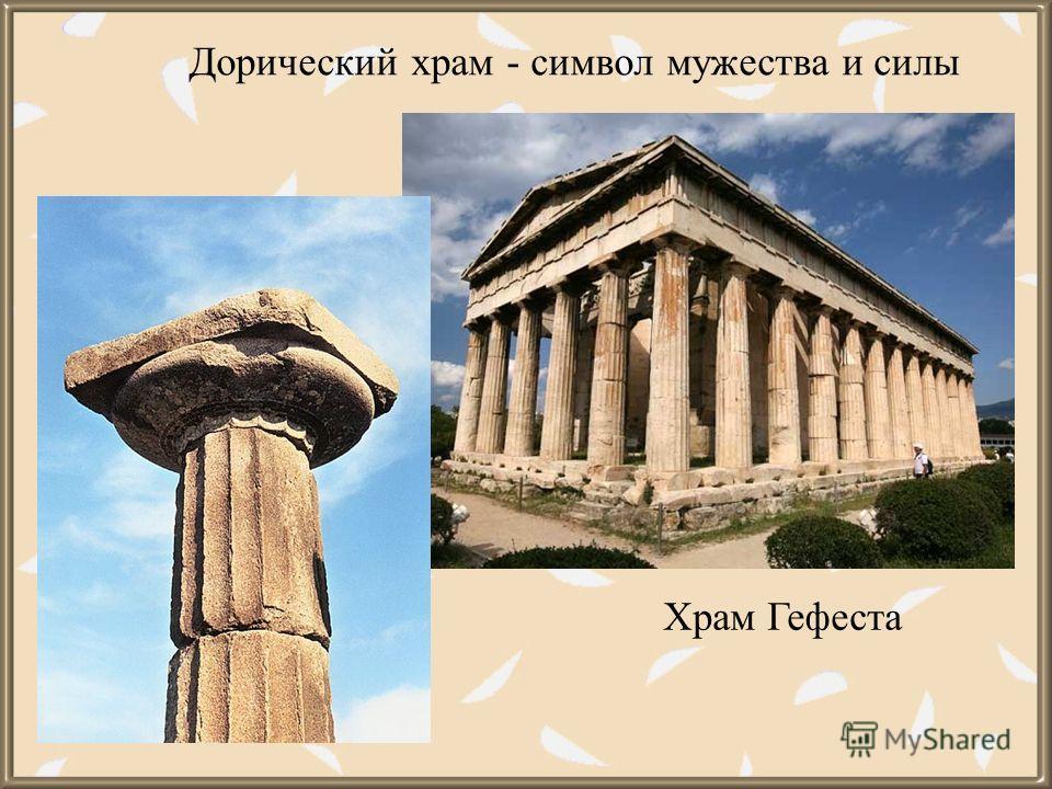 Дорический храм - символ мужества и силы Храм Гефеста
