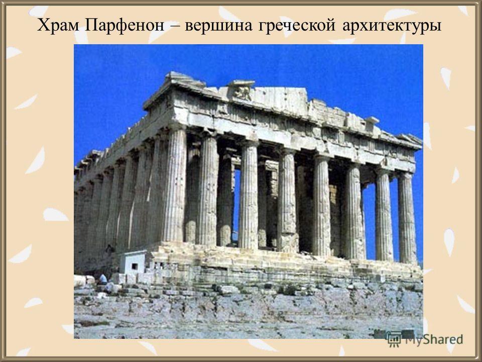 Храм Парфенон – вершина греческой архитектуры