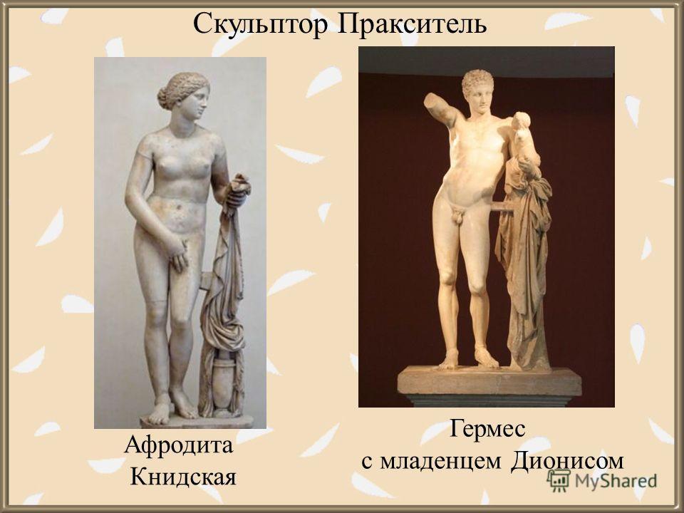 Афродита Книдская Гермес с младенцем Дионисом Скульптор Пракситель