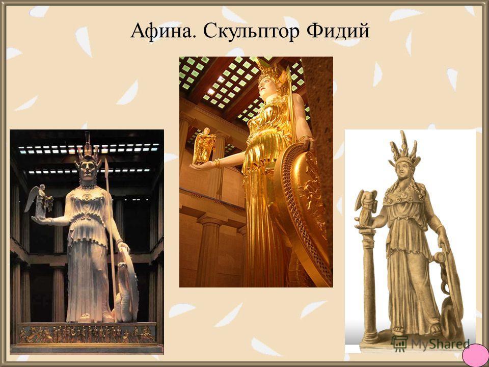 Афина. Скульптор Фидий