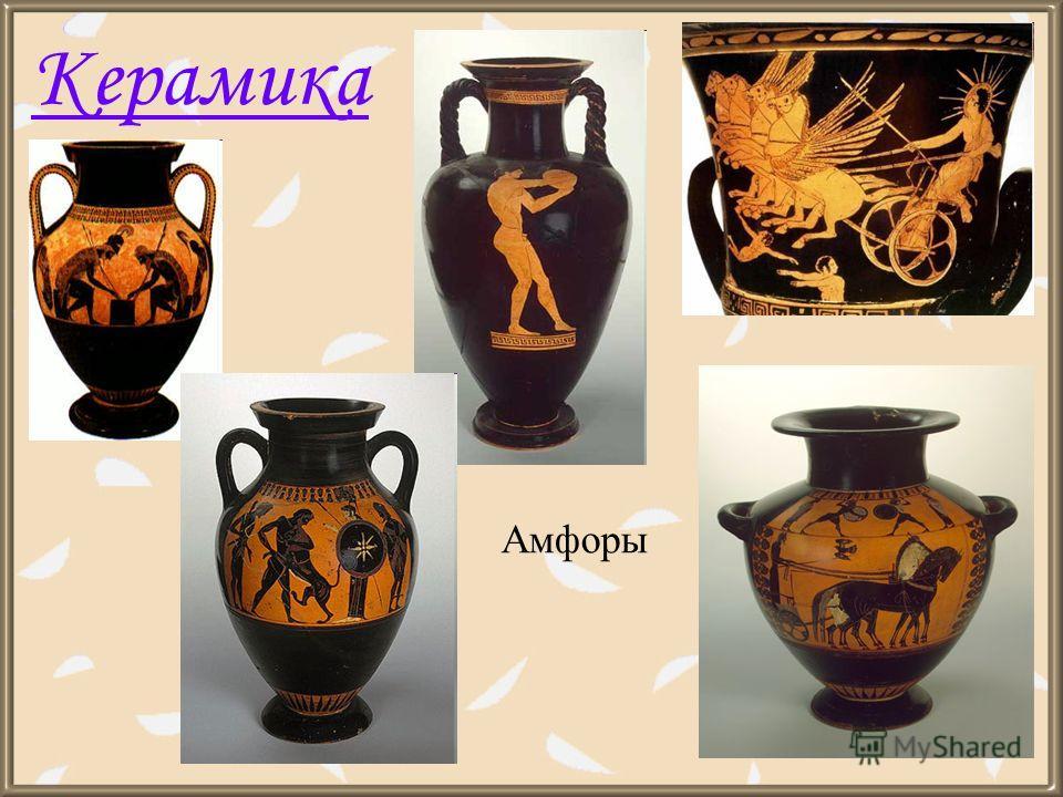 Керамика Амфоры