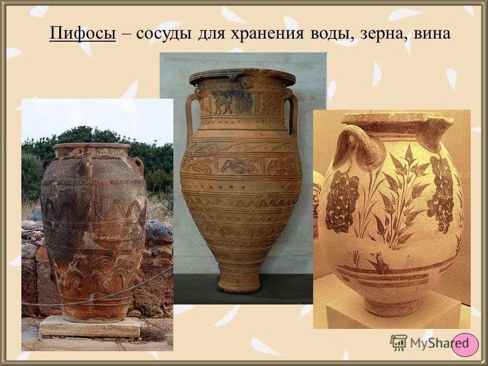 Пифосы – сосуды для хранения воды, зерна, вина