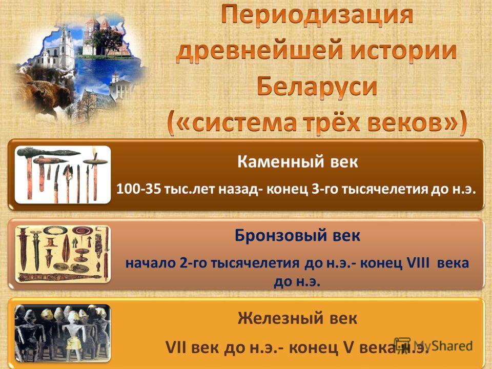 Бронзовый век начало 2-го тысячелетия до н.э.- конец VIII века до н.э. Железный век VII век до н.э.- конец V века н.э.