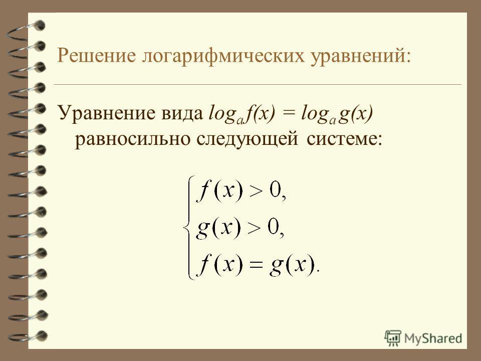 Решение логарифмических уравнений: Уравнение вида log a f(x) = log a g(x) равносильно следующей системе: