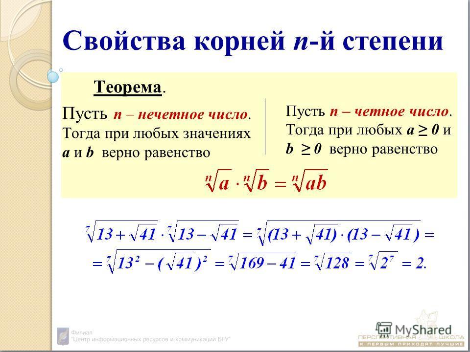 Свойства корней n-й степени Теорема. Пусть n – нечетное число. Тогда при любых значениях а и b верно равенство Пусть n – четное число. Тогда при любых а 0 и b 0 верно равенство