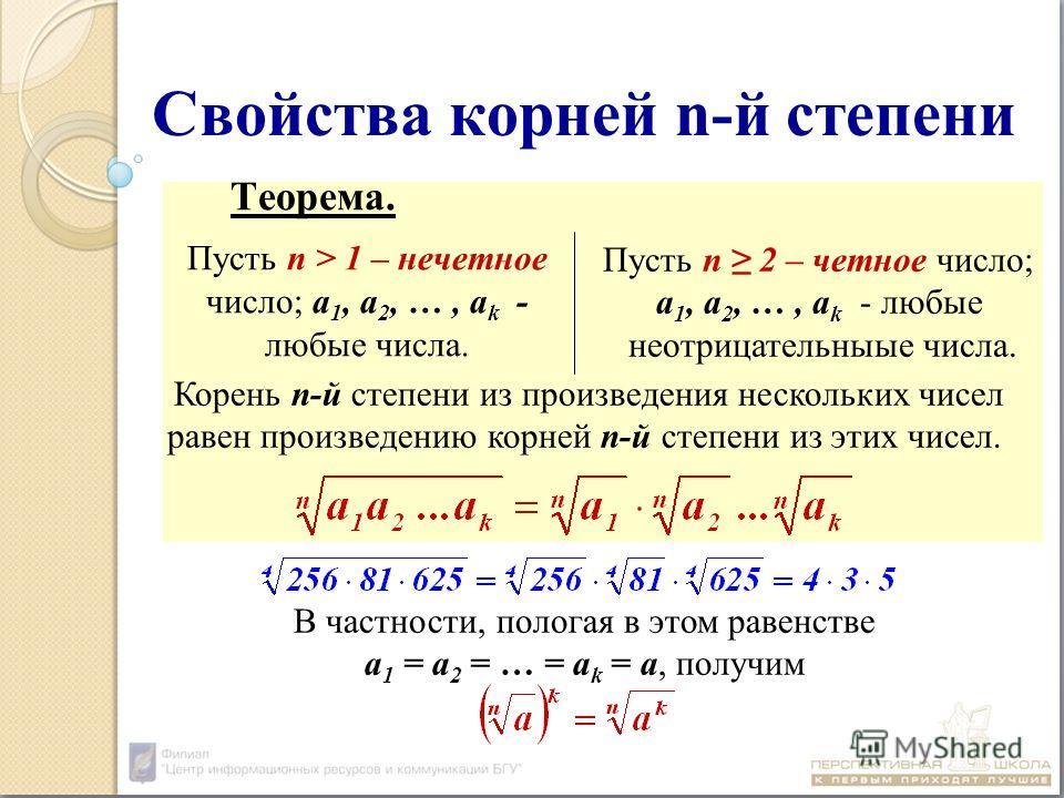 Корень n-й степени из произведения нескольких чисел равен произведению корней n-й степени из этих чисел. В частности, пологая в этом равенстве а 1 = а 2 = … = а k = а, получим Свойства корней n-й степени Теорема. Пусть n > 1 – нечетное число; а 1, а