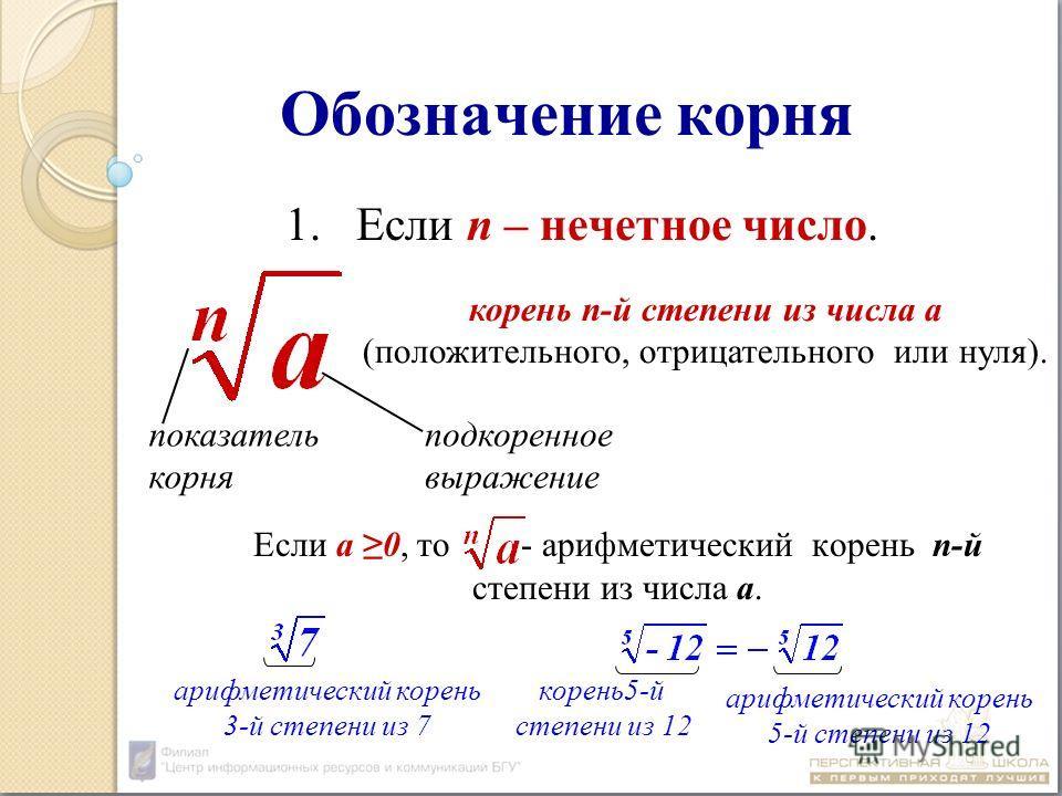 Обозначение корня 1.Если n – нечетное число. Если а 0, то - арифметический корень n-й степени из числа а. корень n-й степени из числа а (положительного, отрицательного или нуля). показатель корня подкоренное выражение арифметический корень 3-й степен