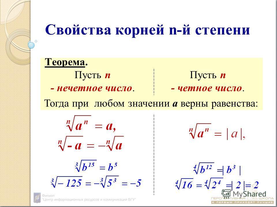 Свойства корней n-й степени Теорема. Пусть n - нечетное число. Пусть n - четное число. Тогда при любом значении а верны равенства: