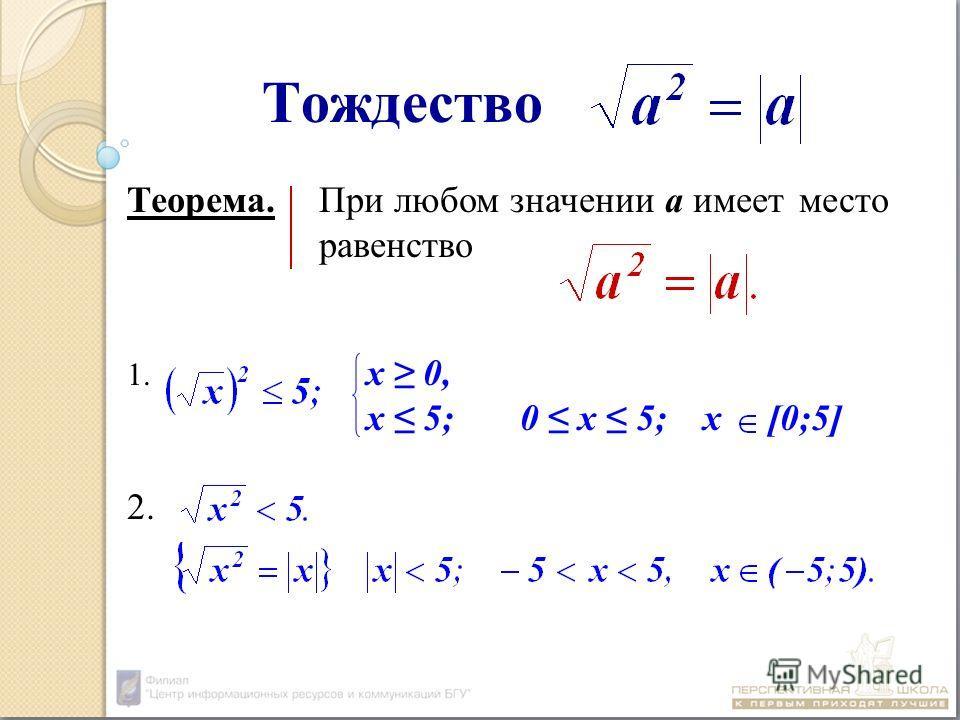Тождество Теорема.При любом значении а имеет место равенство 1. х 0, х 5; 0 х 5; х [0;5] 2.