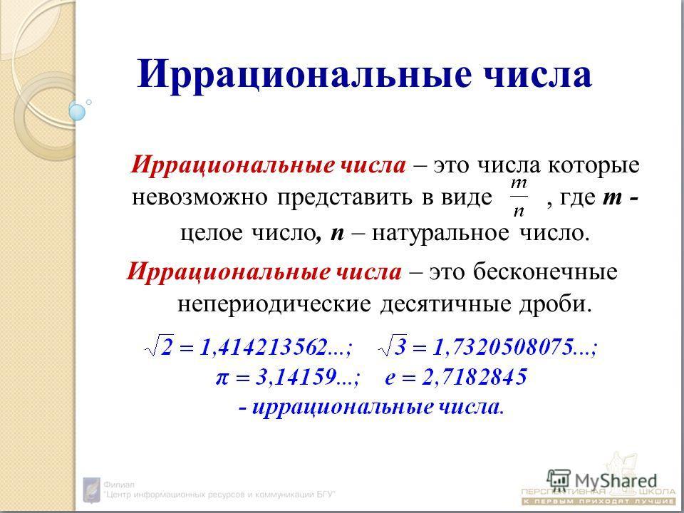 Иррациональные числа Иррациональные числа – это числа которые невозможно представить в виде, где m - целое число, n – натуральное число. Иррациональные числа – это бесконечные непериодические десятичные дроби.