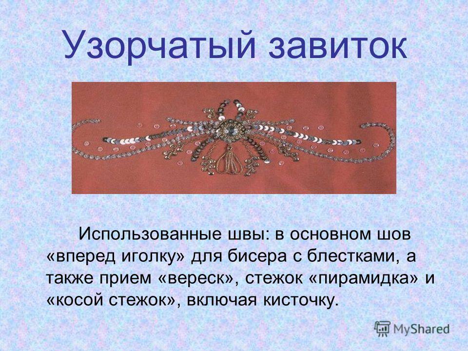 Узорчатый завиток Использованные швы: в основном шов «вперед иголку» для бисера с блестками, а также прием «вереск», стежок «пирамидка» и «косой стежок», включая кисточку.