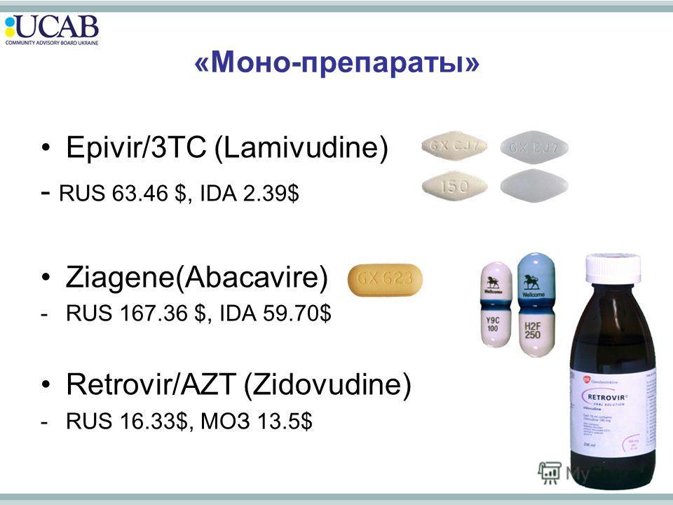 «Моно-препараты» Epivir/3TC (Lamivudine) - RUS 63.46 $, IDA 2.39$ Ziagene(Abacavire) -RUS 167.36 $, IDA 59.70$ Retrovir/AZT (Zidovudine) -RUS 16.33$, МОЗ 13.5$
