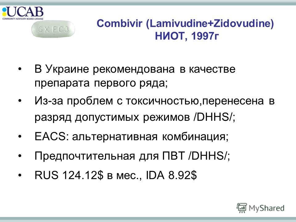 Combivir (Lamivudine+Zidovudine) НИОТ, 1997г В Украине рекомендована в качестве препарата первого ряда; Из-за проблем с токсичностью,перенесена в разряд допустимых режимов /DHHS/; EACS: альтернативная комбинация; Предпочтительная для ПВТ /DHHS/; RUS
