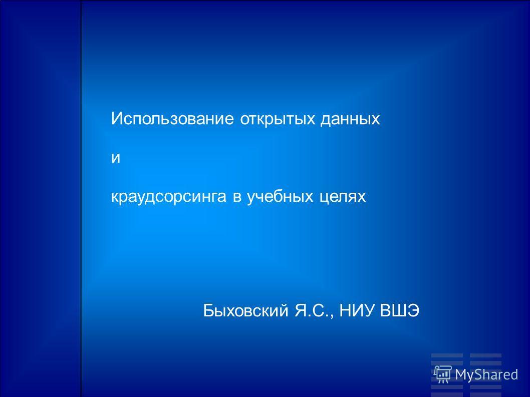 Использование открытых данных и краудсорсинга в учебных целях Быховский Я.С., НИУ ВШЭ