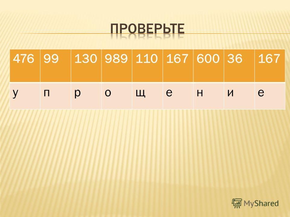 4769913098911016760036167 упрощение
