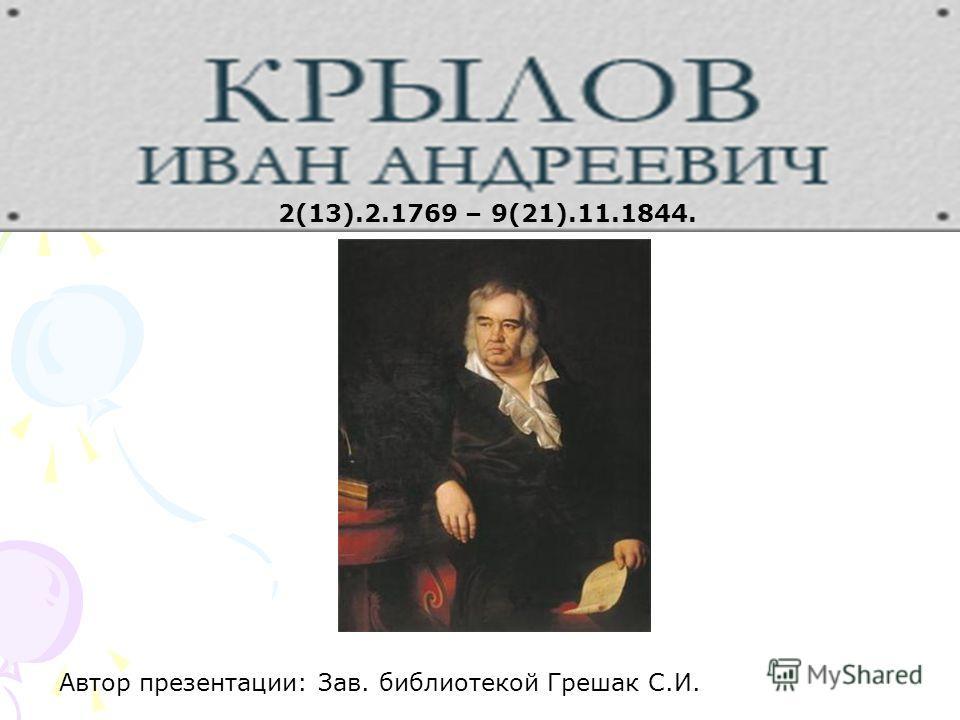 2(13).2.1769 – 9(21).11.1844. Автор презентации: Зав. библиотекой Грешак С.И.