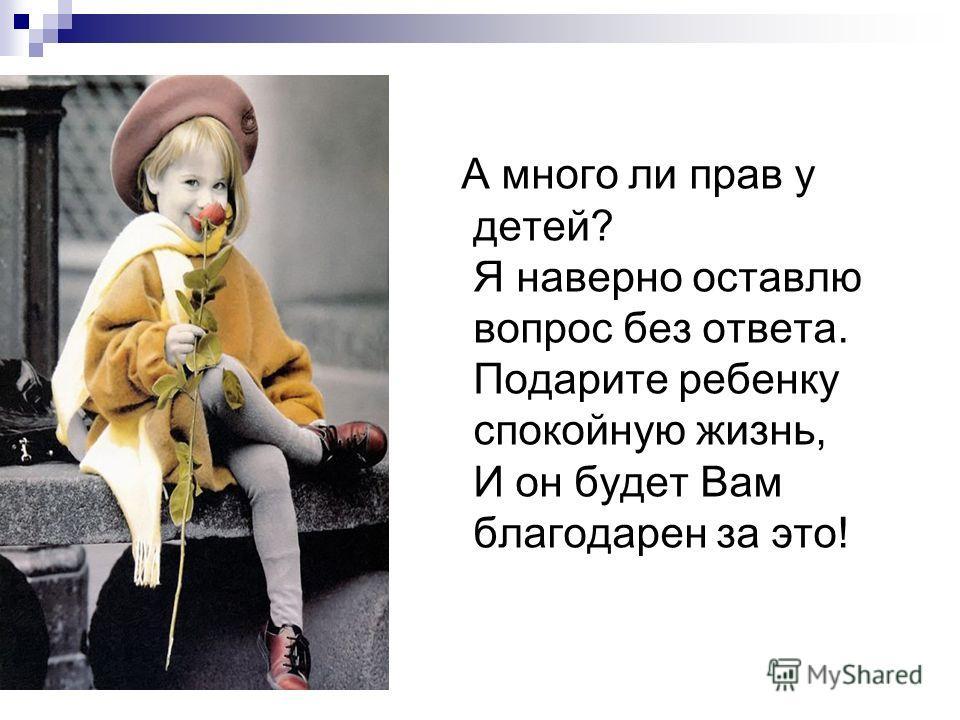 А много ли прав у детей? Я наверно оставлю вопрос без ответа. Подарите ребенку спокойную жизнь, И он будет Вам благодарен за это!