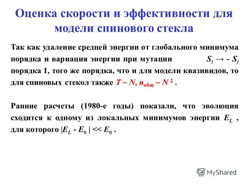 Оценка скорости и эффективности для модели спинового стекла n общ ~ N 2. Так как удаление средней энергии от глобального минимума порядка и вариация энергии при мутации S i - S i порядка 1, того же порядка, что и для модели квазивидов, то для спиновы