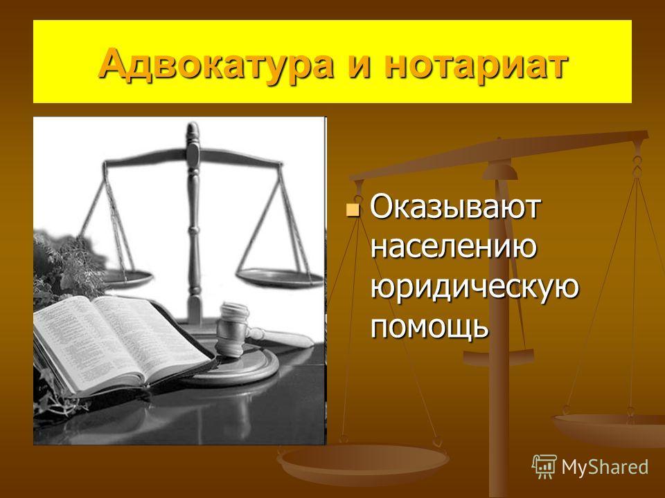Прокуратура Осуществляет надзор за соблюдением законов, возбуждает уголовные дела, поддерживает обвинение в суде.
