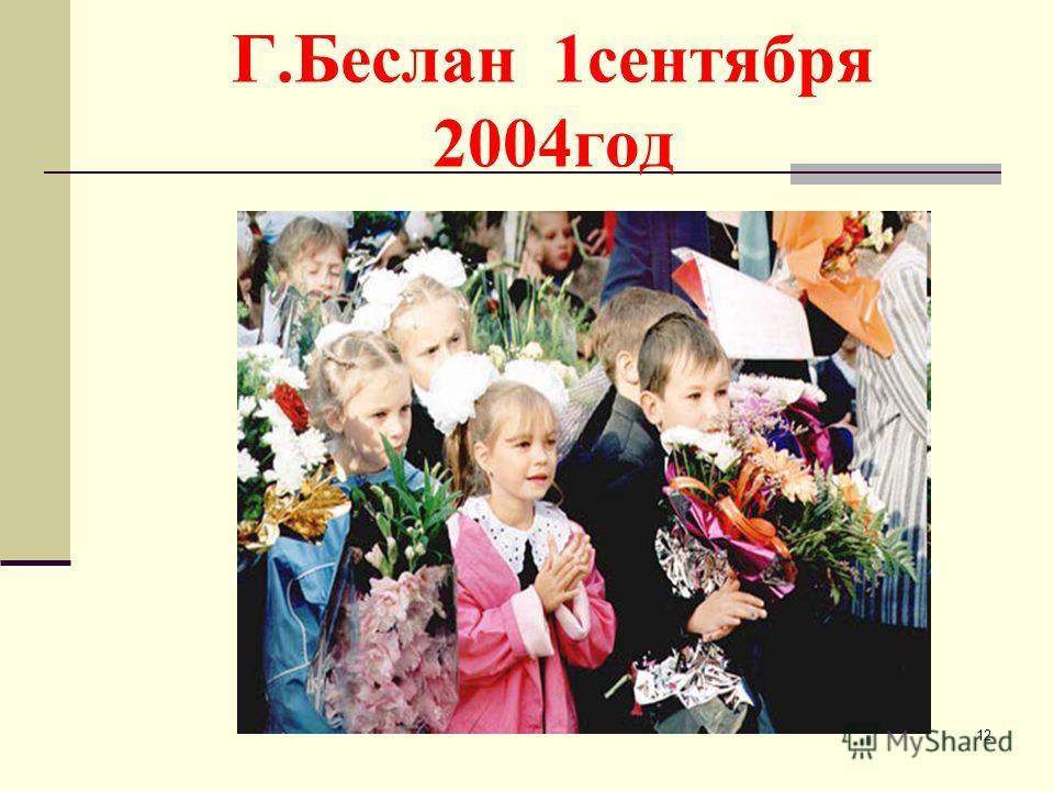 12 Г.Беслан 1сентября 2004год