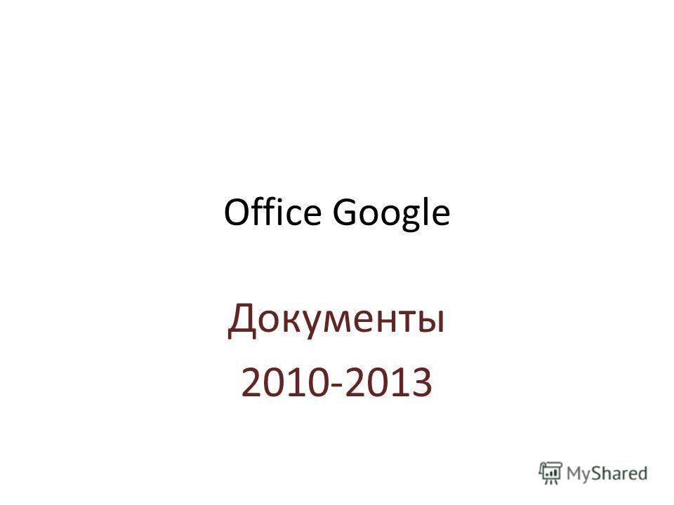 Office Google Документы 2010-2013
