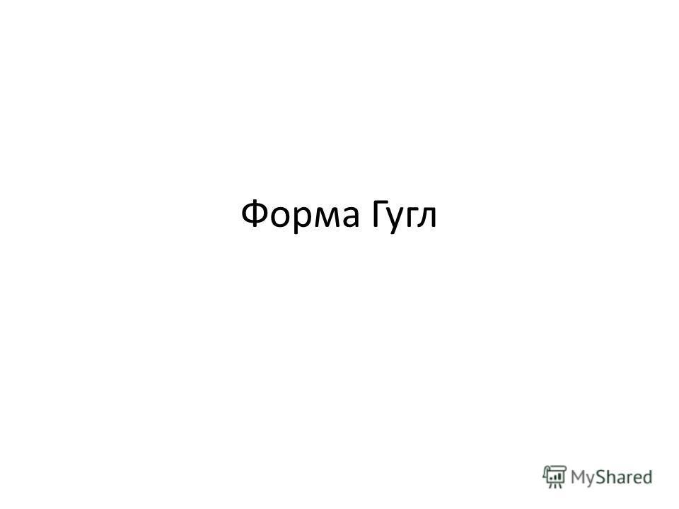 Форма Гугл
