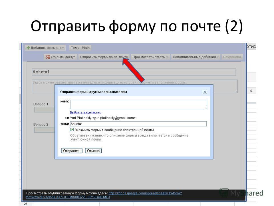 Отправить форму по почте (2)