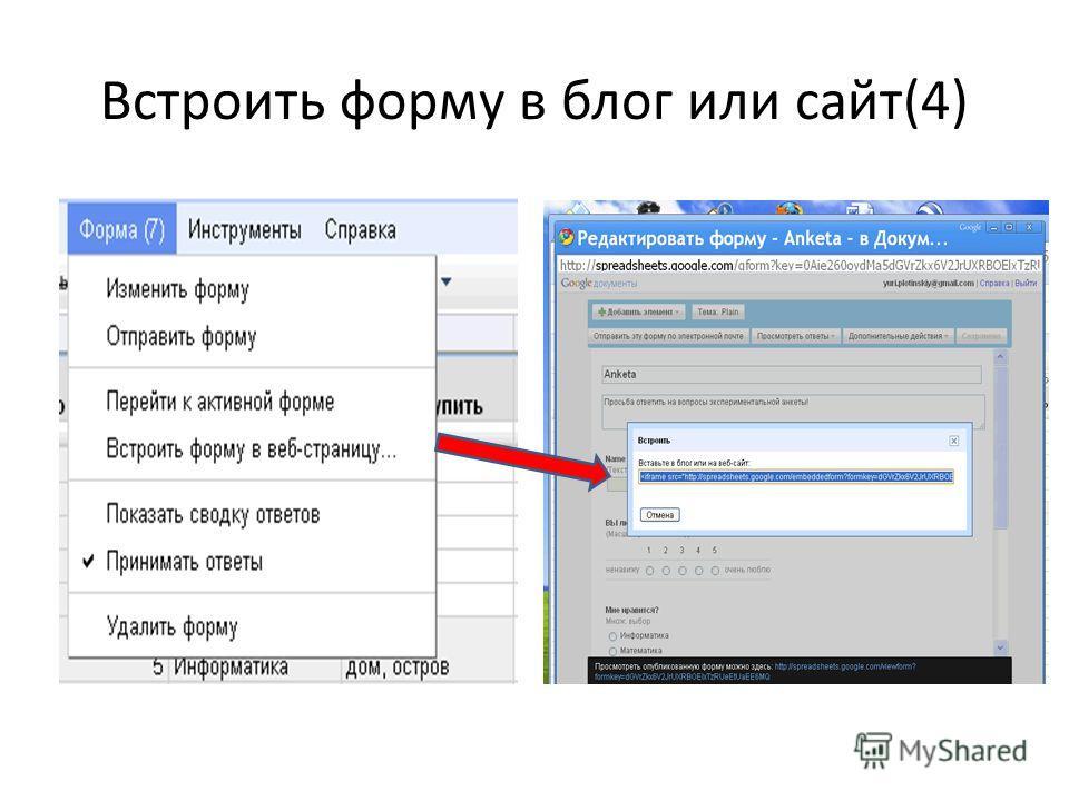 Встроить форму в блог или сайт(4)