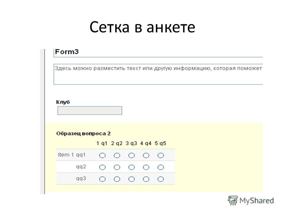 Сетка в анкете