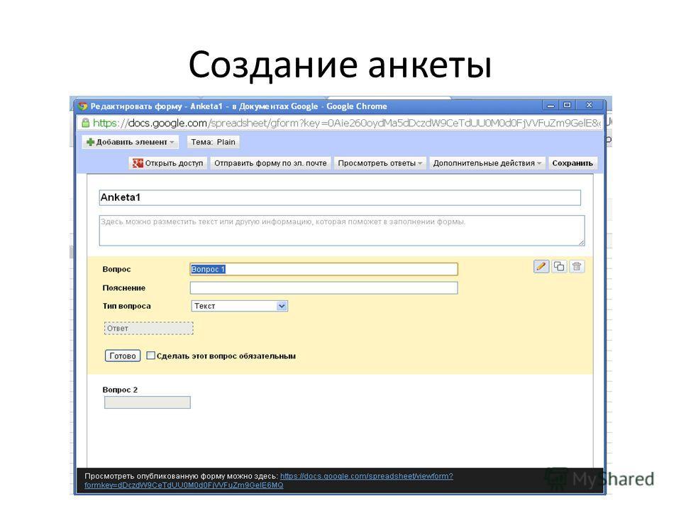 Как создать формы гугл для анкеты - Lfprint.ru