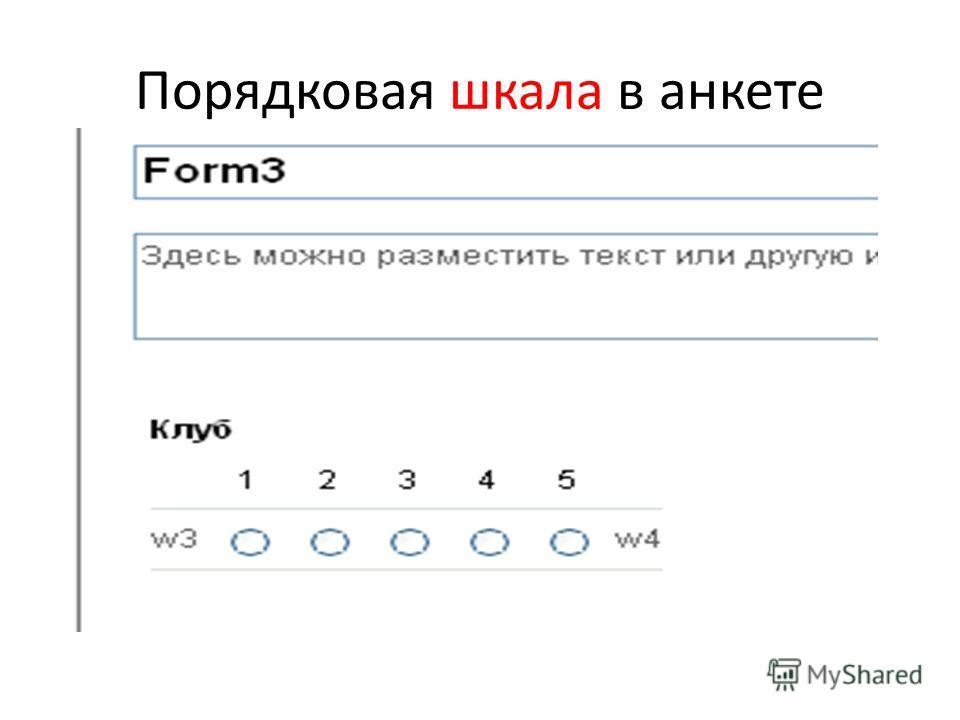 Порядковая шкала в анкете