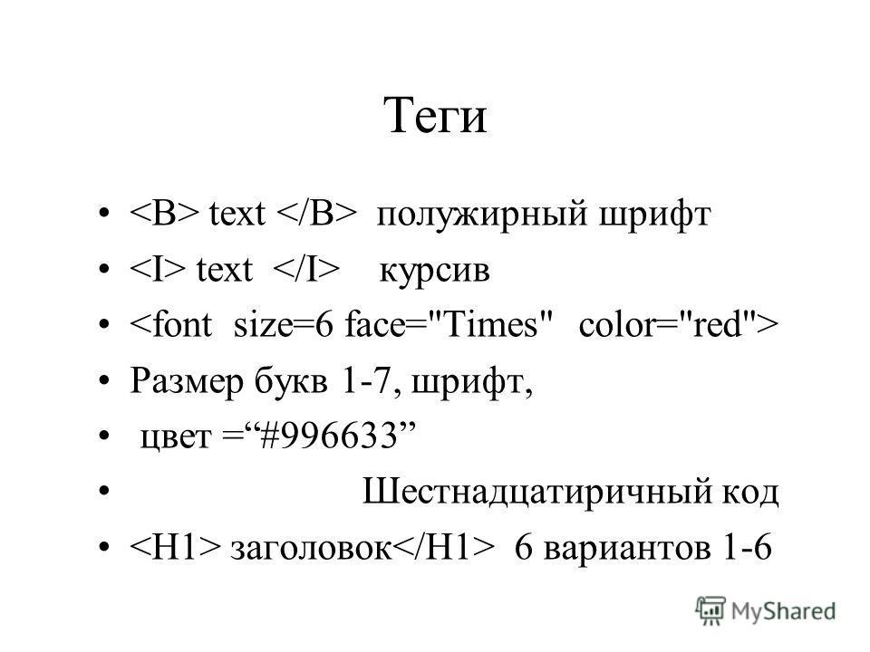 Теги text полужирный шрифт text курсив Размер букв 1-7, шрифт, цвет =#996633 Шестнадцатиричный код заголовок 6 вариантов 1-6