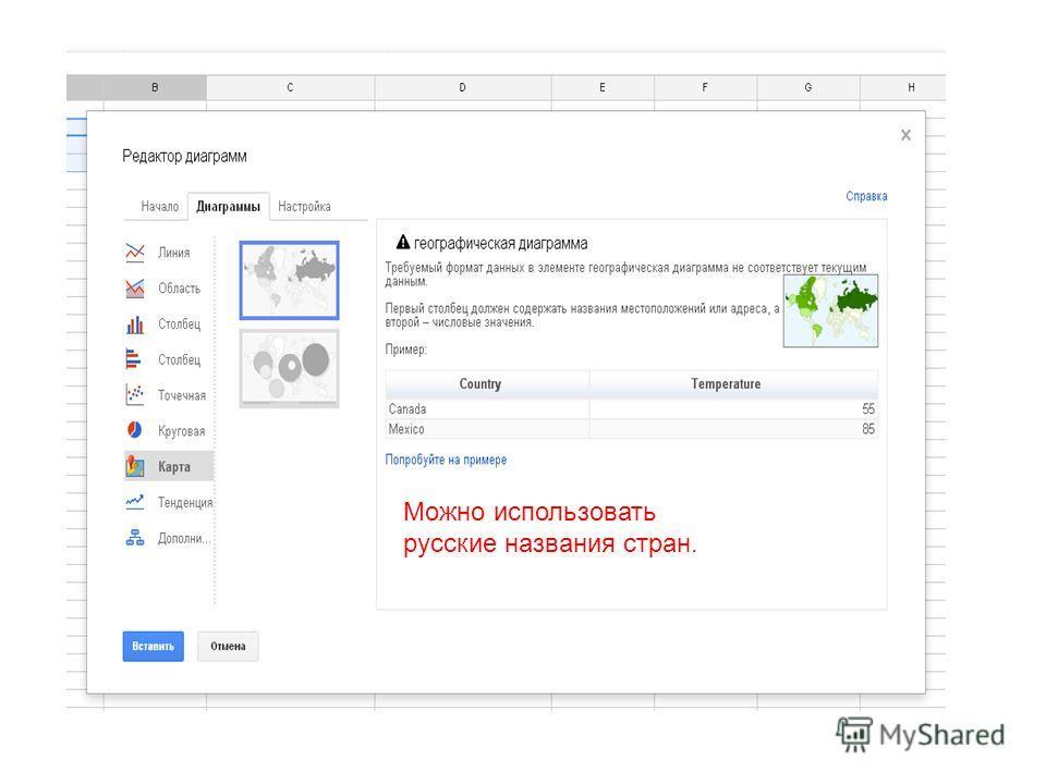 Можно использовать русские названия стран.