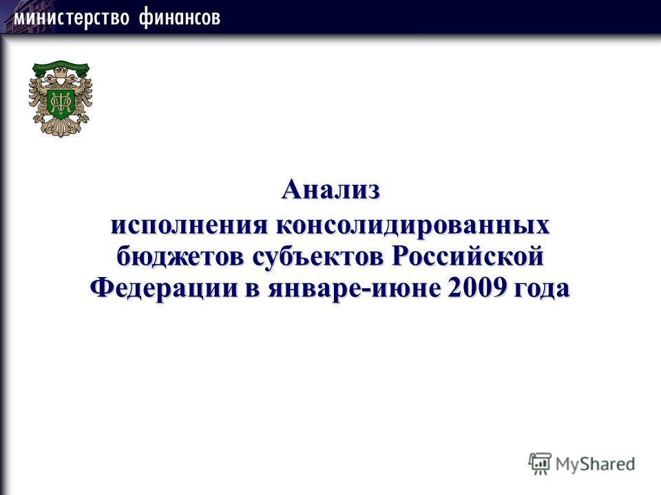 Анализ исполнения консолидированных бюджетов субъектов Российской Федерации в январе-июне 2009 года