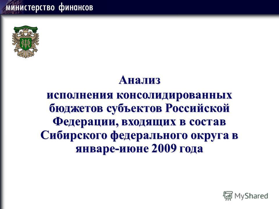 Анализ исполнения консолидированных бюджетов субъектов Российской Федерации, входящих в состав Сибирского федерального округа в январе-июне 2009 года
